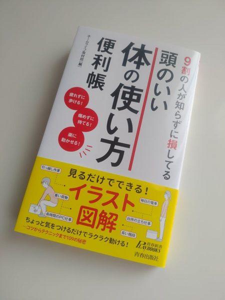 柴山ヒデアキお仕事情報