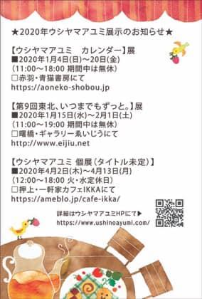 ウシヤマアユミ展覧会情報