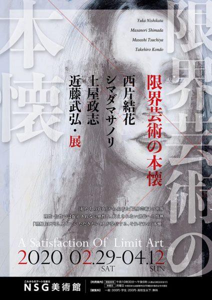 近藤武弘展覧会情報