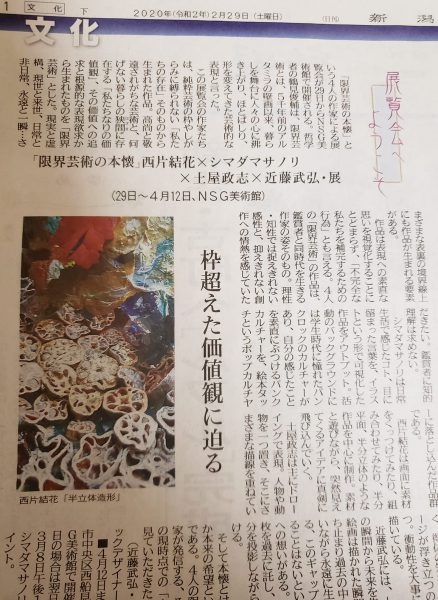 近藤武弘さんの展覧会が掲載されました