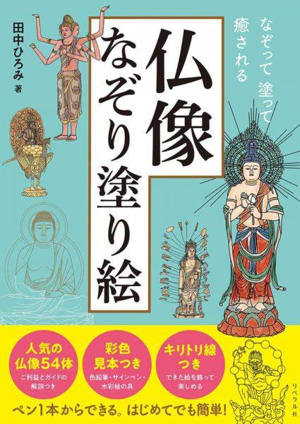 田中ひろみ出版情報