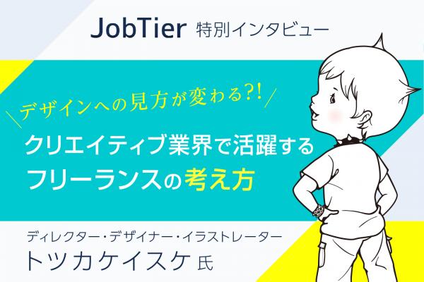 トツカケイスケインタビュー記事